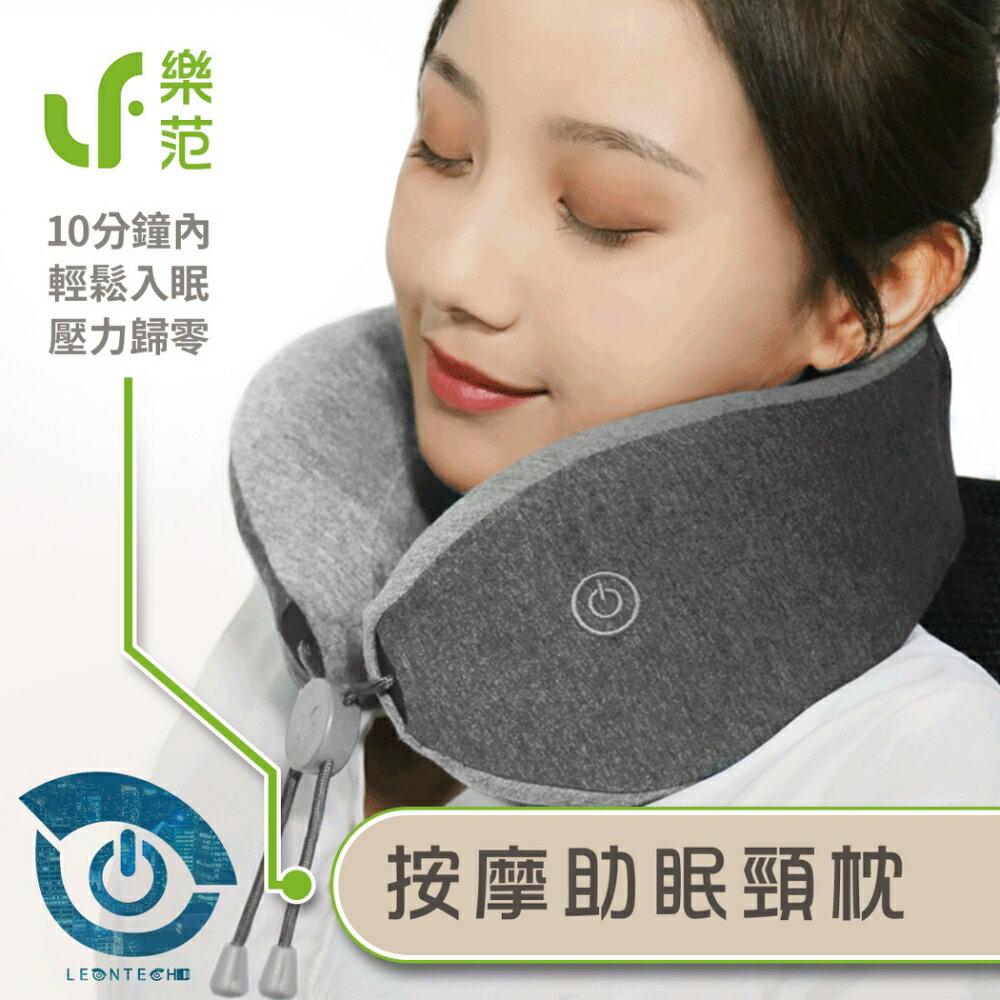 小米 米家有品 樂范按摩助眠頸枕 U型枕 電動按摩枕 旅行枕 飛機枕 護頸枕 車用枕頭 按摩器 - 限時優惠好康折扣