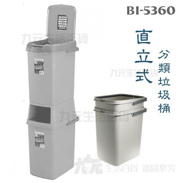【九元生活百貨】翰庭 BI-5360 直式分類雙層垃圾桶/40L 雙格環保垃圾桶 台灣製