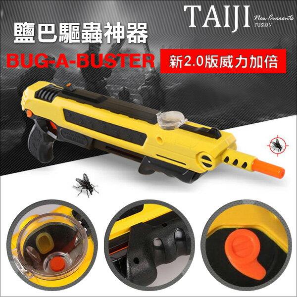 驅蟲神器‧BUG~A~SALT鹽巴驅蟲神器 2.0版空氣鎗‧一色‧~NXYM01~~TAI