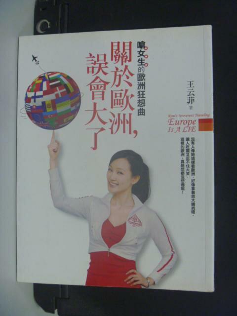 【書寶二手書T3/旅遊_LPS】關於歐洲誤會大了 -嗆女生的歐洲狂想曲_王云菲
