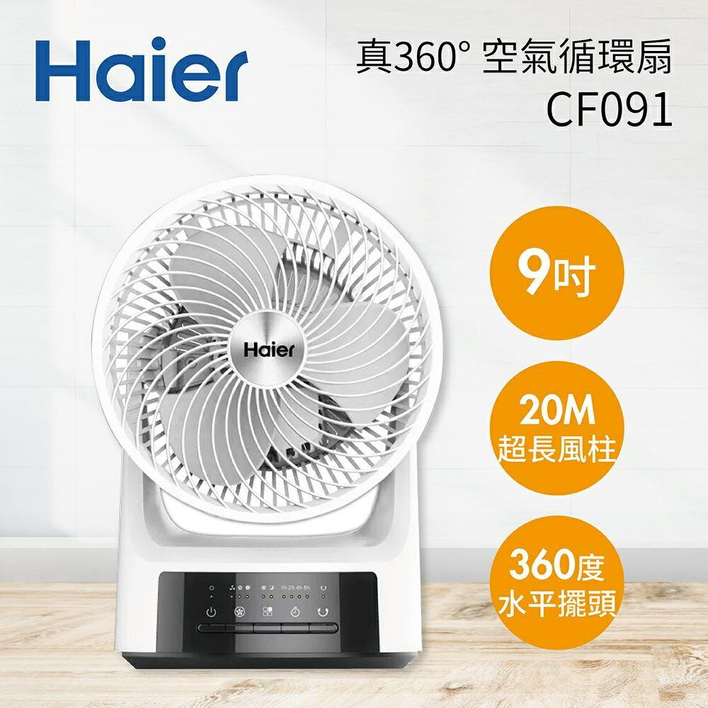 【免運】HAIER 海爾 9吋 真360度空氣循環扇 CF091
