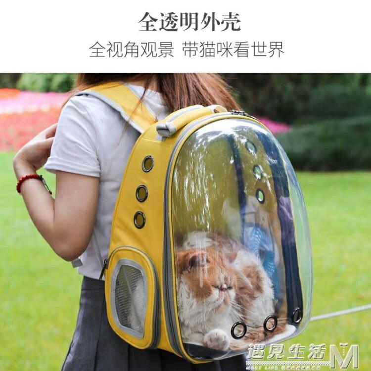 寵物包 透明貓包外出便攜寵物背包貓雙肩書包貓咪攜帶外出包太空艙寵物包 概念3C