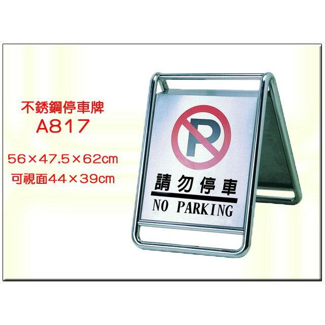 *先詢運費*開店 不銹鋼停車牌 A817 禁止 阻擋牌 停車 鐵牌 內容客製