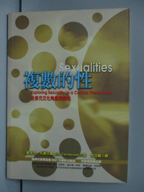 【書寶二手書T1/文學_LGN】複數的性-從多元文化角度探索性_愛瑞克先德沃爾