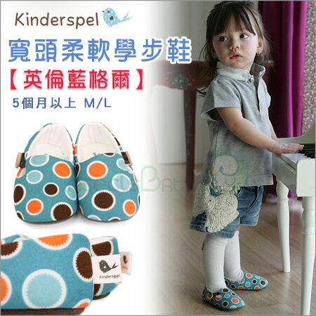 +蟲寶寶+韓國【Kinderspel】水滴精靈/設計師款‧寬頭柔軟學步鞋 (英倫藍格爾)《現+預》