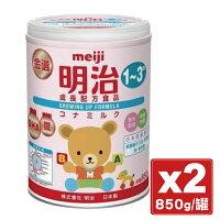 (2罐特惠) 金選明治奶粉 1~3歲 850gx2罐 (0~1歲請洽客服) (日本原裝進口) 專品藥局【2011200】 0