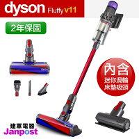 戴森Dyson無線吸塵器推薦到[領卷再折300]好省日回饋10% Dyson 戴森 V11 fluffy 無線手持吸塵器 2年保固/建軍電器就在建軍電器推薦戴森Dyson無線吸塵器