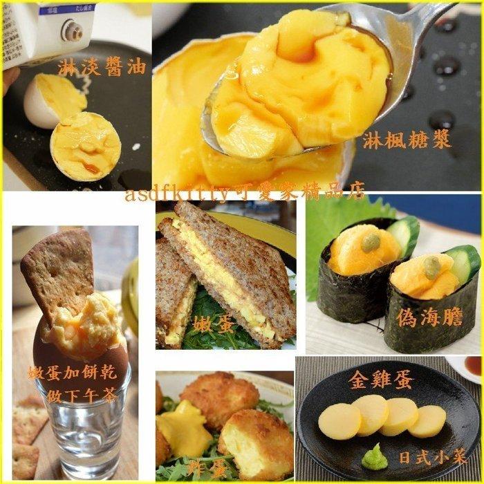 asdfkitty可愛家☆蛋黃哥雞蛋布丁製作機/混蛋器-做金雞蛋.驚喜蛋.快速布丁-吃蛋不容易噎到-日本正版商品