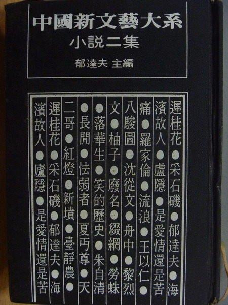 【書寶二手書T6/一般小說_NAF】中國新文藝大系小說二集_郁達夫_民69
