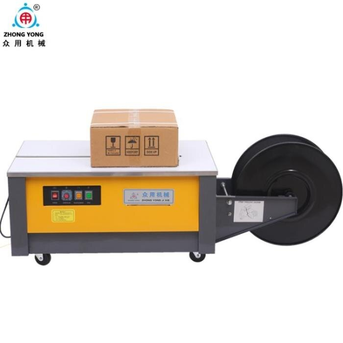 ZY-1H低台半自動打包機 熱熔捆包機 捆扎機 PP塑料帶打包機 - 限時優惠好康折扣
