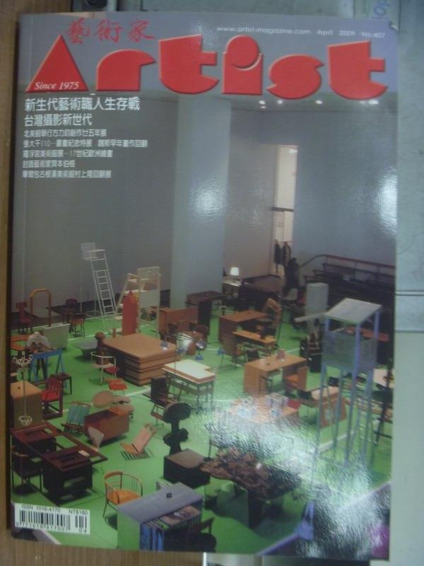 【書寶二手書T6/雜誌期刊_PDC】藝術家_407期_台灣攝影新世代等