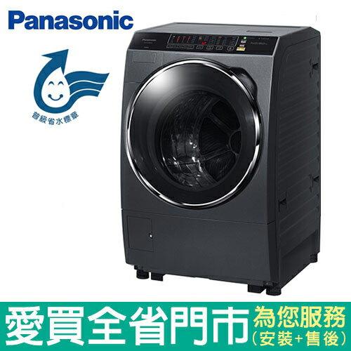 Panasonic國際13KG洗脫烘洗衣機NA-V130DDH-G含配送到府+標準安裝【愛買】