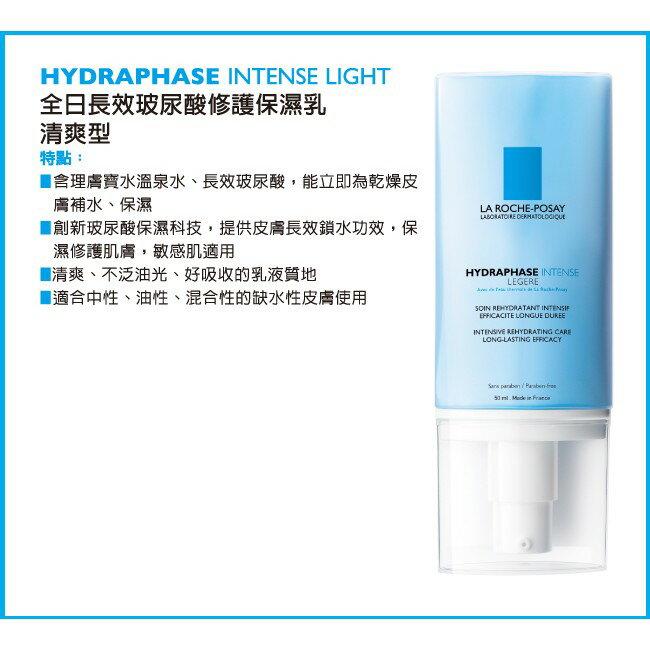 LA ROCHE-POSAY 理膚寶水 全日長效玻尿酸修護保濕乳