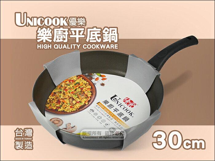 快樂屋♪ 台灣製 澤林 一體成型鑄造 平底鍋 30cm 【不沾鍋】