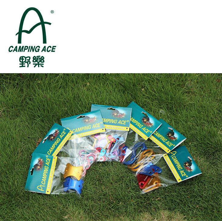 野樂 大三角繩扣 / 10入 ARC-113-3 野樂 Camping Ace 1