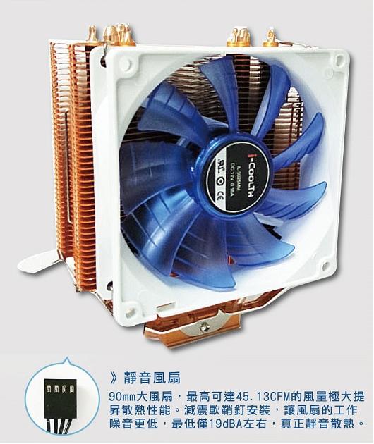 CP值冠軍 原廠公司貨  i-CoolTW龍捲風CPU散熱器 CPU 風扇 電腦組裝 機殼 原廠風扇 4