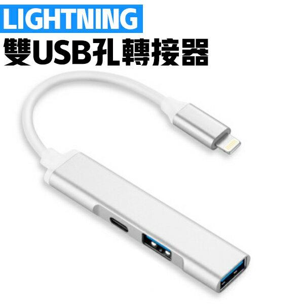 【7-11免運】蘋果OTG轉接線 蘋果轉USB Apple 轉接線 lightning轉接器 擴充線 一分三 iPhone iPad 滑鼠 鍵盤 讀卡機 隨身碟