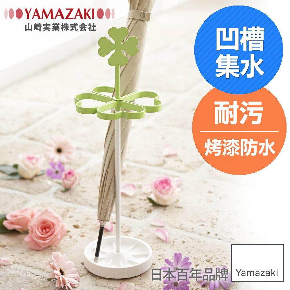 日本【YAMAZAKI】甜蜜小雛菊造型雨傘架★雨傘筒/雨傘桶