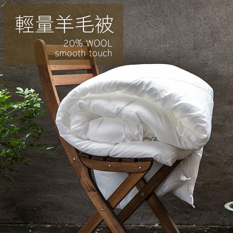 棉被 / 雙人【輕量羊毛被】雙人6X7尺,柔軟保暖戀家小舖台灣製