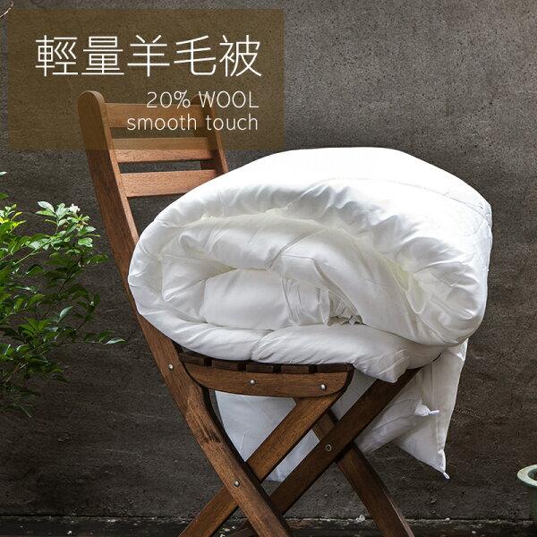 戀家小舖:棉被雙人【輕量羊毛被】雙人6X7尺,柔軟保暖戀家小舖台灣製