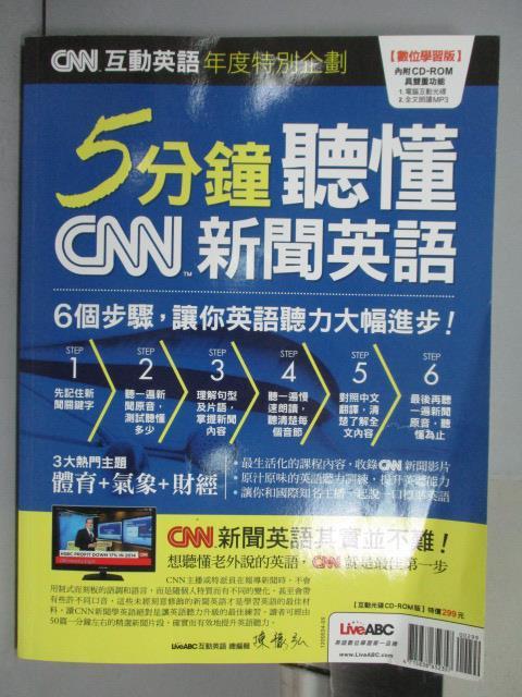 ~書寶 書T2/語言學習_QNW~CNN互動英語年度特別企劃~5分鐘聽懂CNN新聞英語_附光碟