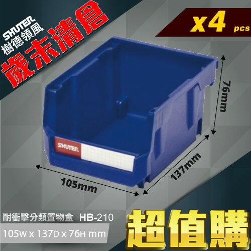 【樹德】 { 4入 } HB-210 耐衝擊 分類置物盒 零件收納 置物盒 零件盒 收納盒 分類盒 可 背掛鈑 附腳柱