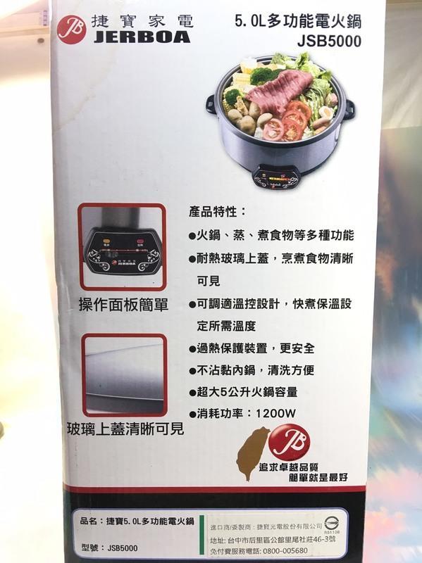 【八八八】e網購~【捷寶 5.0L多功能電火鍋JSB5000】295889 電火鍋 廚房小家電 1