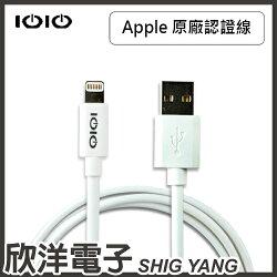 ※ 欣洋電子 ※IOIO Lightning傳輸充電線(GP121)白 #iPhoneX1.2M/Apple MFi原廠認證