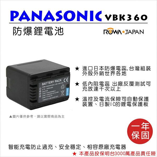 攝彩@樂華FOR國際牌VBK360相機電池鋰電池防爆原廠充電器可充保固一年