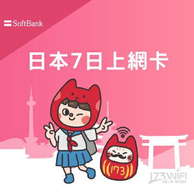 日本softbank 7日上網卡吃到飽