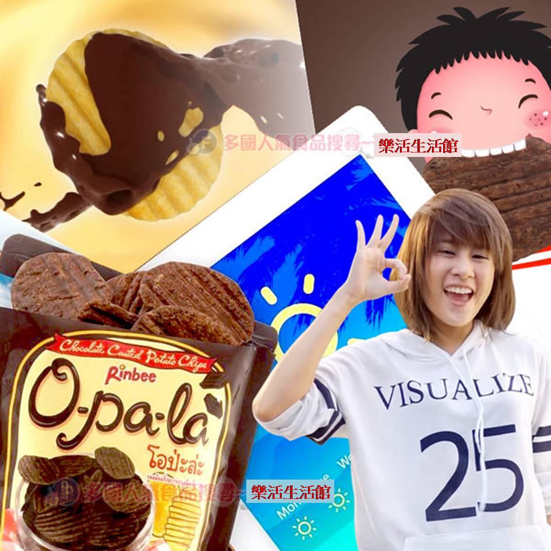 泰國 Rinbee歐趴拉巧克力薯片30g 【樂活生活館】