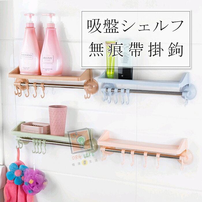 ORG《SD1118》北歐風~吸盤設計 浴室 衛浴 廚房 收納架 置物架 毛巾架 掛勾 掛鉤 廚房用品 衛浴用品 無痕