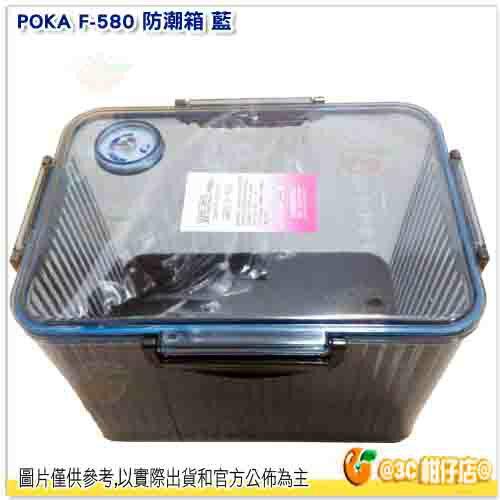 送乾燥劑POKAF-580免插電防潮箱(大)內建指針型溼度計F580台灣製公司貨
