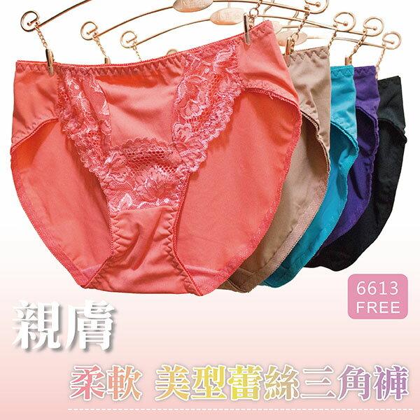 ^(六色一組^)內褲  舒適 柔軟手感 親膚 浪漫 蕾絲三角褲~波波小百合~U 6613