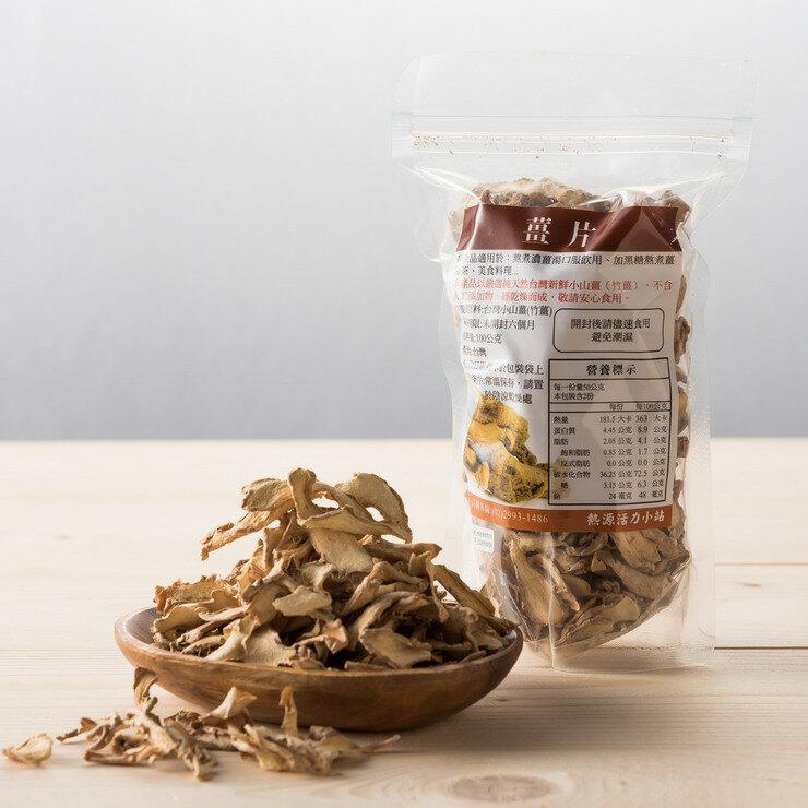 原始點可用 內熱源補給 台灣產竹薑片 100公克 100g