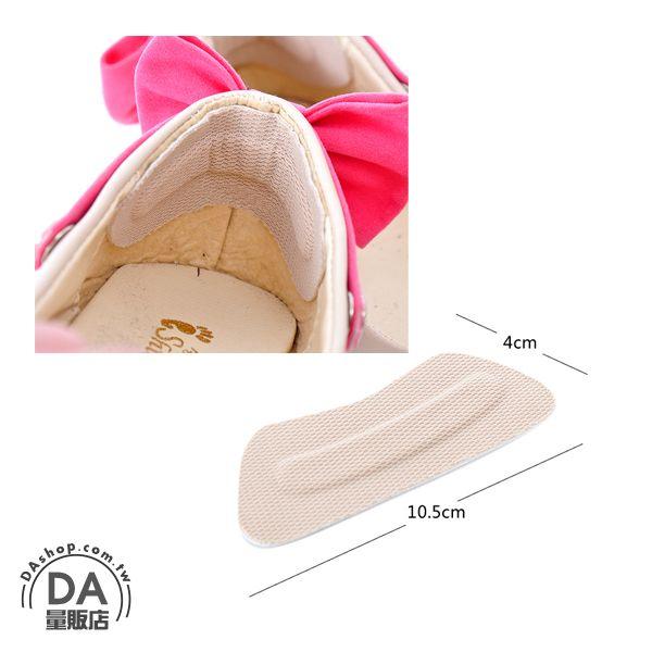 《DA量販店》2入 保護後腳跟 不織布 後腳跟貼 防磨貼 鞋貼 (79-0305)