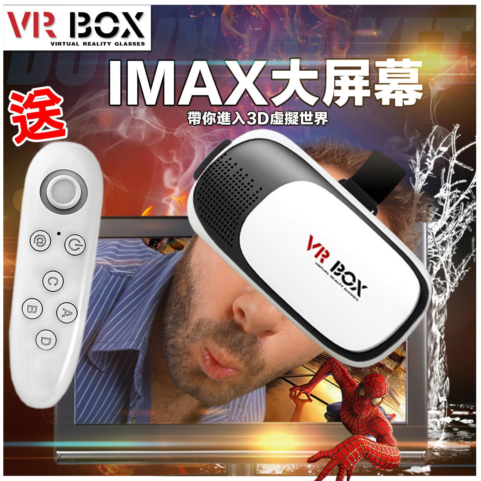 VR Box 3D眼鏡 虛擬實境眼鏡 3D Case 暴風魔鏡 VR遊戲【VRBOX】☆雙兒網☆ 0