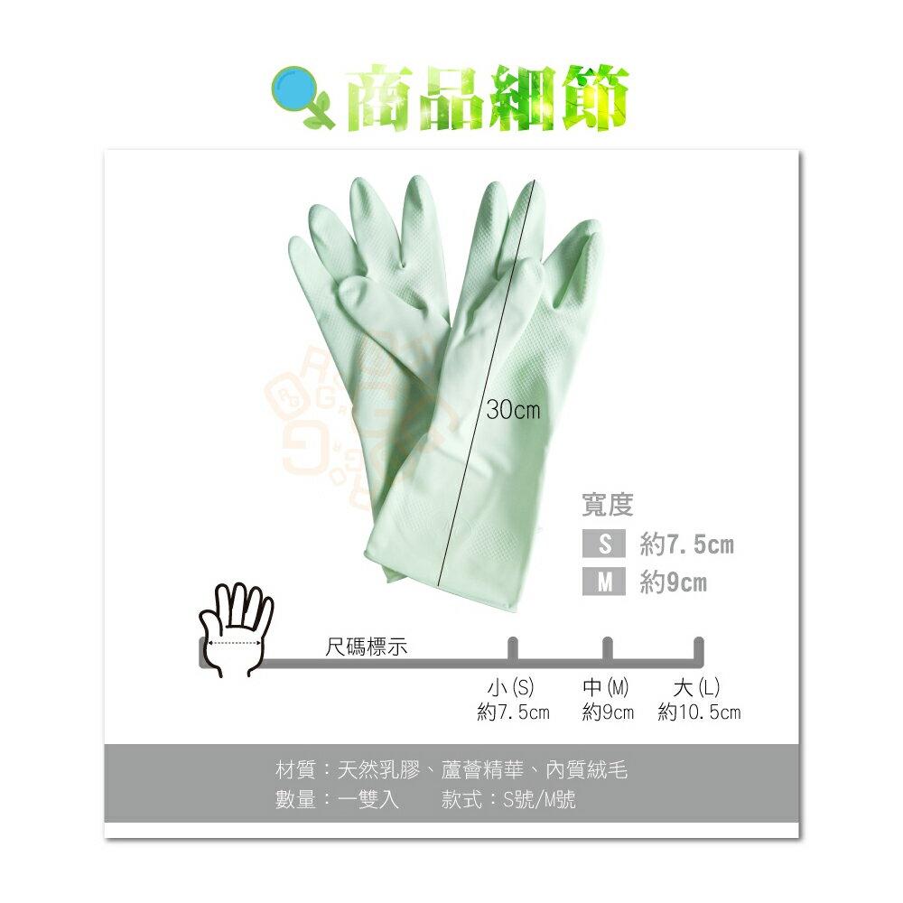 ORG《SD1347d》三花 蘆薈絨裡手套 蘆薈護手手套 工作手套 清潔手套 洗碗 家事 手套 大掃除 清潔工具 廚房 7