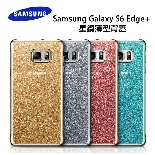 【原廠精品】Samsung S6 EDGE PLUS / G9287原廠星鑽薄型背蓋 / 原廠背蓋殼