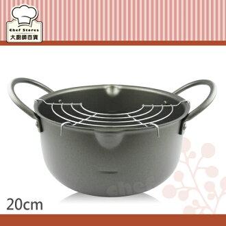 鑄鐵深型天婦羅油炸鍋附濾油網日本製20cm鑄鐵湯鍋-大廚師百貨