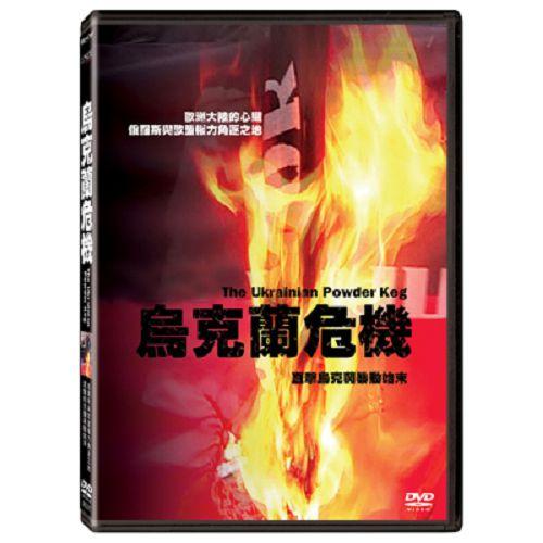 烏克蘭危機DVD