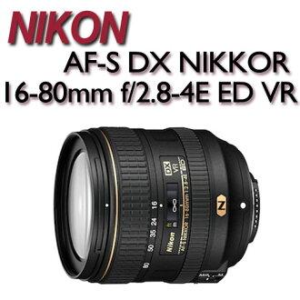【★分期零利率】NIKON AF-S DX NIKKOR 16-80mm F/2.8-4E ED VR 【公司貨】