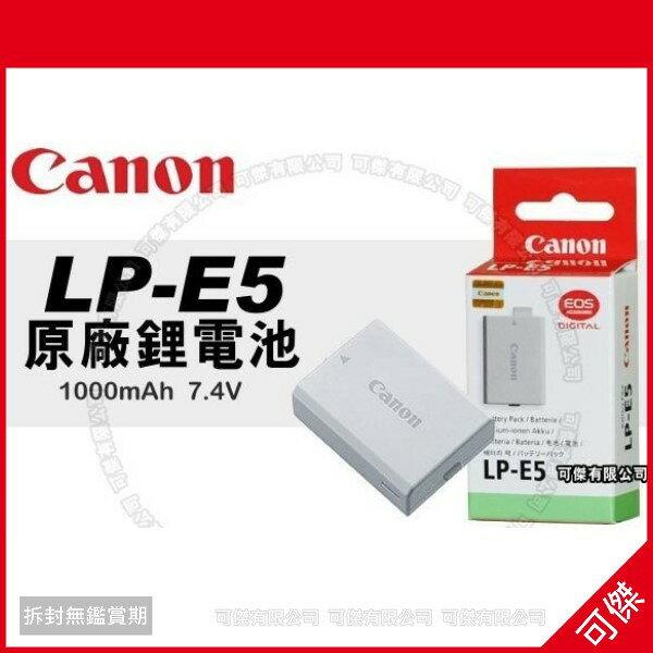 可傑全新Canon原廠電池LP-E5盒裝台灣公司貨適合EOS450D500D1000DKISSX2