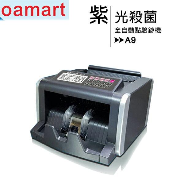 oamartA-9全自動台幣人民幣點驗鈔機(A9)★紫光殺菌