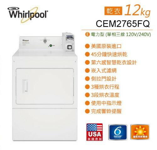 【佳麗寶】-(Whirlpool惠而浦)12公斤商用投幣式乾衣機【CEM2765FQ】