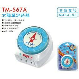 聖岡科技 太簡單定時器 (TM-567A)