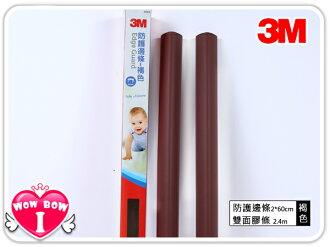3M 兒童安全防護邊條♥愛挖寶 9904♥兒童安全防護邊條-褐色