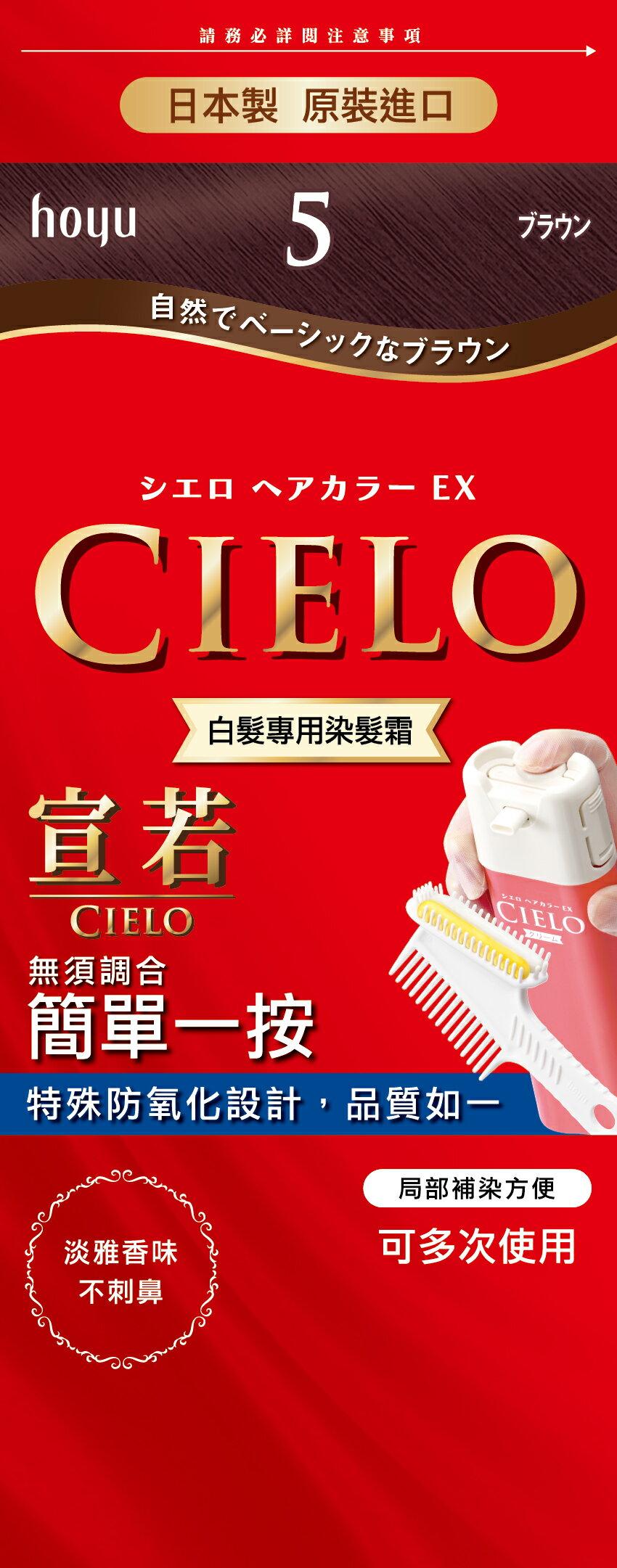 CIELO宣若 EX染髮霜【5】自然棕色 0