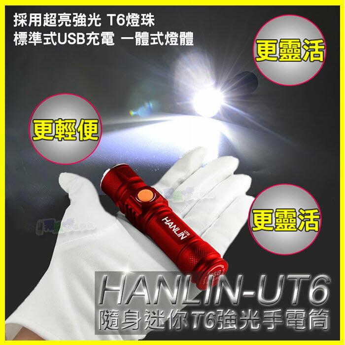 HANLIN UT6 隨身迷你T6強光手電筒 鋁合金工作燈 伸縮變焦 USB充電 免電池 露營 居家檢修 釣魚 腳踏車燈