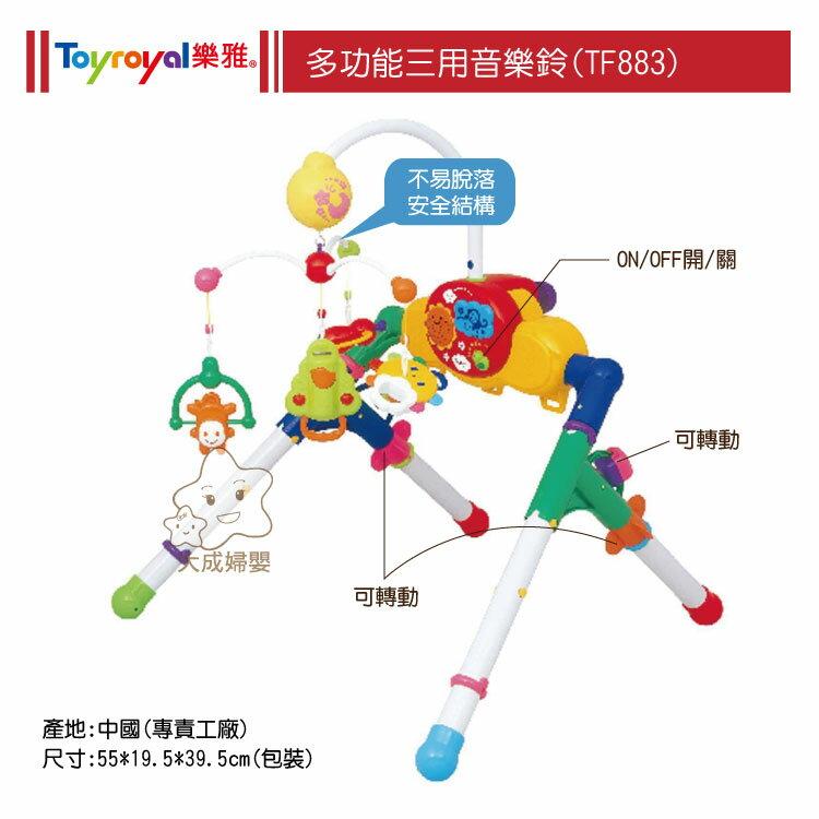 【大成婦嬰】Toyroyal 樂雅 多功能三用音樂鈴TF883(3WAY) 床邊音樂鈴 多功能 玩具 1